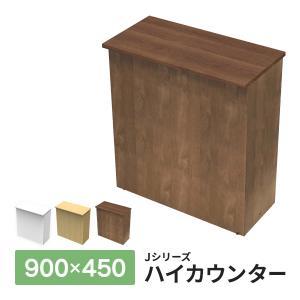【ウォルナット】受付カウンター ハイカウンター W900×D450×H1000mm おしゃれ オフィス クリニック 店舗 RFHC-900DM|garage-murabi