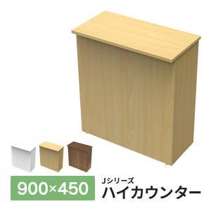 NJ おしゃれな受付カウンター 対面式受付ハイカウンター W900 RFHC-900NJ M [Jシリーズ]|garage-murabi