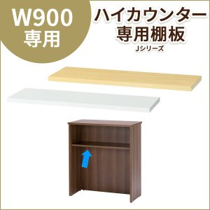 【事業所様お届け 限定商品】 W900専用棚板 3color 受付カウンター 部品 クリニック 店舗 Jシリーズ RFHC-900 RFHC-900DM RFHC-900W RFHC-900N|garage-murabi