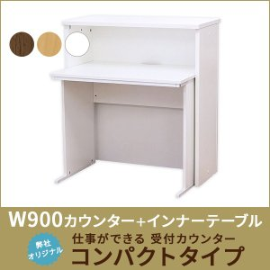 次回7月初め 受付 カウンター 900mmと専用インナーデスクの ムラビ・オリジナルセット・受付カウンターデスク 制作 ホワイトのみ 幅840×奥行600×高700|garage-murabi