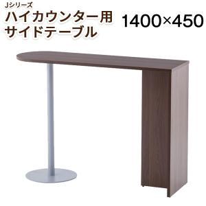 [Jシリーズ] ハイカウンター用サイドテーブル ウォルナット 受付カウンターに接続も可 木製 受付カ...