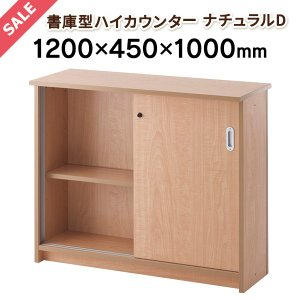 【在庫限り】ナチュラル D色 受付カウンター RFシリーズ書庫型ハイカウンター W1200mm|garage-murabi