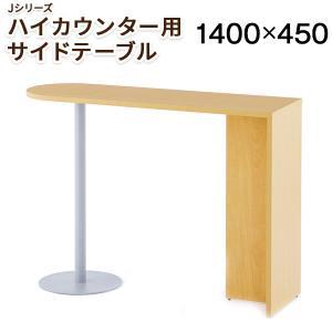 [Jシリーズ] ハイカウンター用サイドテーブル ナチュラル 受付カウンターに接続も可 木製 受付カウンター RFHCST-1445NJ|garage-murabi