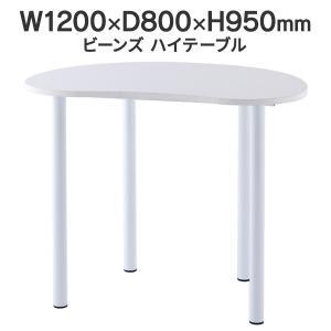 ビーンズ型 ハイテーブル W1200×D800 ホワイト RFHMT-BN1280WJ リフレッシュテーブル J869317|garage-murabi