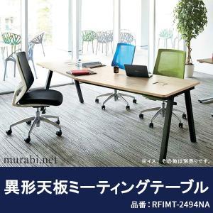 人気です!異形天板ミーティングテーブル W2400×D940mm ナチュラル 配線ボックス付き RFIMT-2494NA 会議テーブル R.F.YAMAKAWA garage-murabi