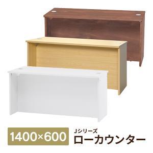 木製受付カウンター ローカウンター W1400・D600 3色  配線機能付き OA受付ローカウンター RFLC2-1460NJ/RFLC2-1460WH/RFLC2-1460DM|garage-murabi