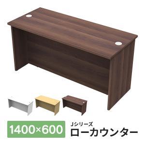 【事業所様お届け 限定商品】 ウォルナット 上質の木製受付カウンター OAローカウンター W1400×D600×H700mm 配線機能付き RFLC2-1460DM|garage-murabi