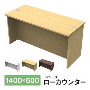 【ナチュラル】上質の木製受付カウンター OAローカウンター W1400×D600×H700mm 配線機能付き おしゃれ オフィス クリニック 店舗 RFLC2-1460NJ|garage-murabi