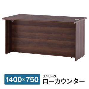 【ウォルナット】木製受付カウンター ローカウンター W1400×D750×H700mm 配線機能付き おしゃれ オフィス クリニック 店舗 RFLC2-1475DM|garage-murabi