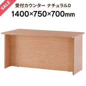 【アウトレット価格】 OAローカウンターII W1400×D750 ナチュラル RFLC2-1475NA 受付カウンター ローカウンター [RFシリーズ]|garage-murabi