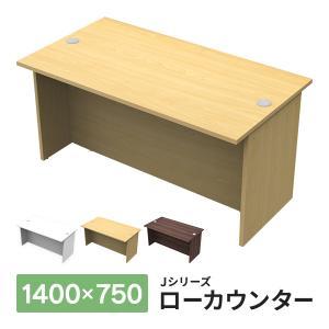 【ナチュラル】木製受付カウンター ローカウンター W1400×D750×H700mm 配線機能付き おしゃれ オフィス クリニック 店舗 RFLC2-1475NJ|garage-murabi