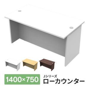 【ホワイト】木製受付カウンター ローカウンター W1400×D750×H700mm 配線機能付き お...