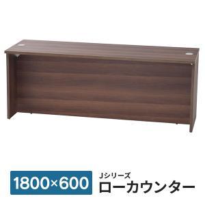 【ウォルナット】上質の木製受付カウンター ローカウンター W1800×D600×H700mm 配線機...