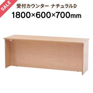 【アウトレット価格】 OAローカウンターII W1800×D600 ナチュラル RFLC2-1860NA 木製 受付カウンター ローカウンター 線機能付き [RFシリーズ]|garage-murabi