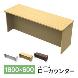 【ナチュラル】上質の木製受付カウンター ローカウンター W1800×D600×H700mm 配線機能付き おしゃれ オフィス 賃貸 店舗 RFLC2-1860NJ|garage-murabi