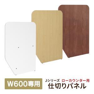 [Jシリーズ] RF木製 受付 ローカウンター仕切りパネル D600用  仕切りパーティションnew 3色  受付カウンター RFLC2-1860/1460用|garage-murabi