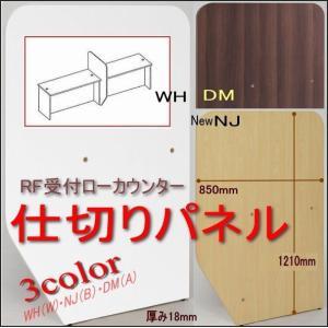 [Jシリーズ] アウトレット価格  RF木製 受付 ローカウンター  仕切りパーティション D600用 new 3色  RFLC2-1860/1460用|garage-murabi