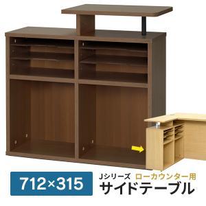 [Jシリーズ]受付カウンターに接続 ローカウンター用サイドテーブル マネージャーデスクに RFLC2-ST-7131DM|garage-murabi