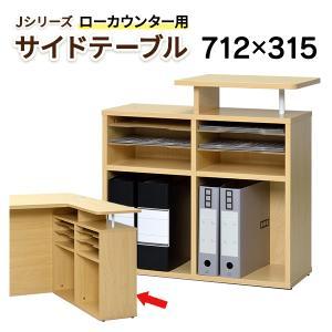 [Jシリーズ] 受付カウンターに接続 ローカウンター用サイドテーブルNJ マネージャーデスクに 明るいナチュラルB RFLC2-ST-7131NJ|garage-murabi