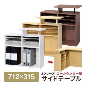 [Jシリーズ] 受付カウンターに接続 ローカウンター用サイドテーブル ホワイト RFLC2-ST-7131WH|garage-murabi