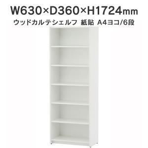 カルテラック 棚  紙貼り  カルテシェルフ スリム W630 A4ヨコ 6段 RFMCS-6P|garage-murabi