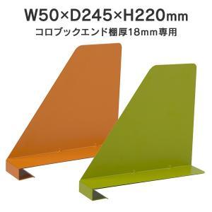 カルテラック 用 アールエフヤマカワ ブックエンド 汎用 3枚入 RFMCSBE-JI|garage-murabi