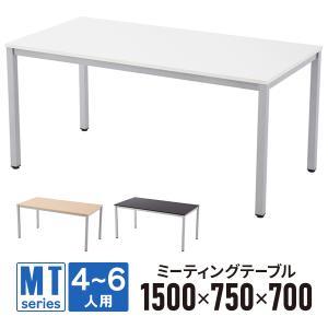 ミーティングテーブル W1500×D750 [ホワイト/ナチュラル/ダーク] RFMT-1575 会議用テーブル 会議机 会議室 デスク 打ち合わせ 商談用|garage-murabi