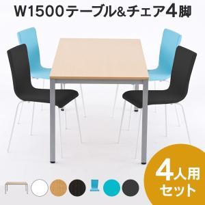 おしゃれなミーティングテーブルセット 4人 RFMT-1575 RFC-FPBLWF 1500mm 送料無料|garage-murabi