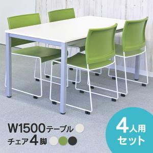 [SET] BONUMミーティングテーブルセット 4人用 ホワイト×椅子3色 RFMT-1575W-BONUM-BLACK/-WHITE/-GREEN おしゃれ オフィステーブル オフィスチェア|garage-murabi