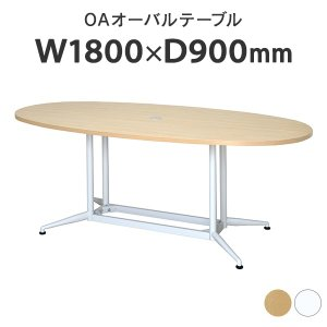 ■OAオーバルテーブル RFOVT-OA1890NA 会議用テーブル ミーティングテーブル 楕円型 ...