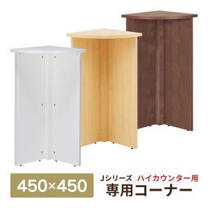 受付ハイカウンター用 L型接続 コーナー 3色 RFPC-106MM 送料無料|garage-murabi