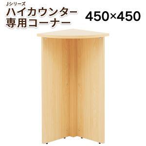 [Jシリーズ] 受付ハイカウンター用 コーナー ナチュラル RFPC-106MNJ ハイカウンター L型接続|garage-murabi