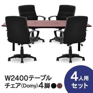 会議テーブルセット W2400×D1200(両端900)mm RFPC-200とお値打ちオフィスチェア4人4脚セット 2color OAテーブル 配線 機能 コンセントボックス付|garage-murabi
