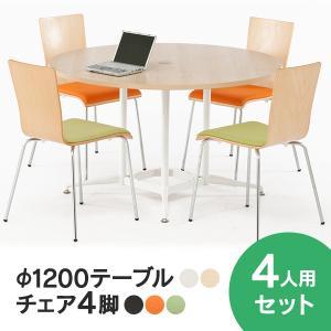 OA 円形テーブル・丸テーブルミーティングテーブルセット 4人 椅子4脚 (木目)1200mm 送料無料|garage-murabi
