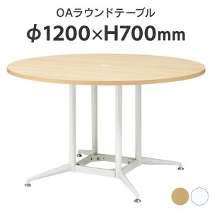 ■R.F.YAMAKAWA OAラウンドテーブル RFRDT-OA1200NL RFRDT-1200...