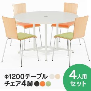 [SET]円形テーブル/OA丸テーブル(ホワイト) と椅子4脚セット RFRDT-OA1200WL 1200mm  ミーティングテーブルセット 4人|garage-murabi