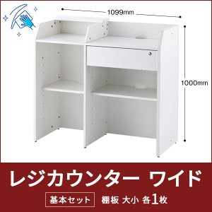 レジカウンター レジ台 W1099 受付カウンター ワイド木製ホワイト カウンター RFRGCW-WH|garage-murabi