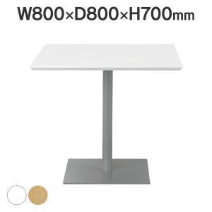 角テーブル RFRT-800SW (ホワイト) カフェスペース 角型テーブル リフレッシュテーブル J337999 garage-murabi