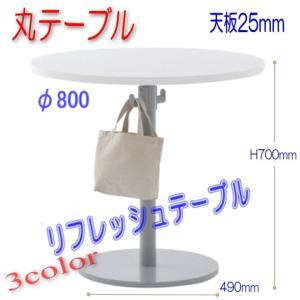 円形テーブル カフェテーブル ダイニングでも 丸テーブル (ホワイト) RFRT-800 送料無料|garage-murabi