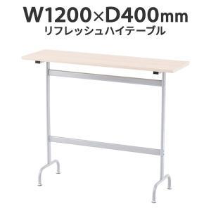 ハイテーブル W1200 ナチュラル カウンターテーブル 木製テーブル RFRT-HT1240N 送料無料 オフィス家具専門店J829346 garage-murabi