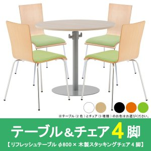 丸テーブル[ホワイト・ナチュラル]とお洒落なチェア[オレンジ・グリーン・ダーク]4脚セット R.F....