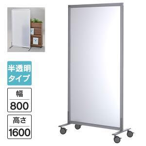 パーテーション W800 RFSCR-FRSCA キャスター仕様 上質安価 アルミフレームスクリーン 送料無料 393090/829371|garage-murabi