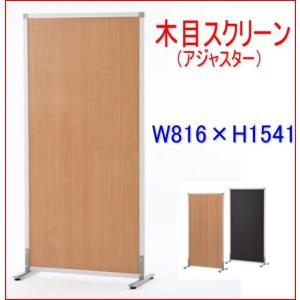パーティション ナチュラル W800 RFSCR-NAAJ アジャスター仕様 シンプルスクリーン 送料無料 garage-murabi