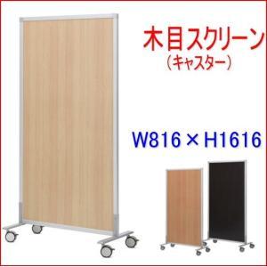 パーティション ナチュラル W800 RFSCR-NACA キャスター仕様 シンプルスクリーン 送料無料|garage-murabi
