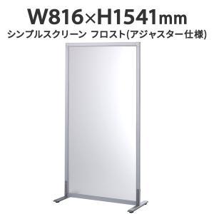 パーテーション W800 RFSCR-FRS アジャスター仕様 上質安価 アルミフレームスクリーン 送料無料 387629/381159|garage-murabi