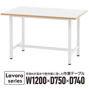 作業台 ワークテーブル 作業デスク RFSGD-1275 W1200×D750mm 送料無料 garage-murabi