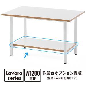 作業台用棚板 W1200用 ホワイト RFSGD-OP12T 作業台 作業デスク 棚板 オプション部品 RFSGD-1275用|garage-murabi
