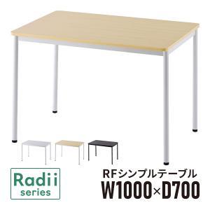 rf シンプルテーブル ミーティングテーブル ワークテーブル W1000×D700mm RFSPT-1070 3色 角丸|garage-murabi