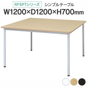 1200角 1200×1200 R.F.YAMAKAWA  RFSPT-1212WH RFSPT-1...