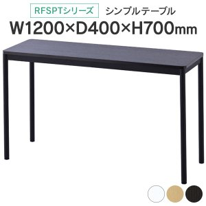 rf シンプルテーブル ミーティングテーブル サブテーブル W1200×D400mm RFSPT-1240 3色 角丸|garage-murabi